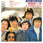 コンパクト盤「青春時代」森田公一&トップギャラン