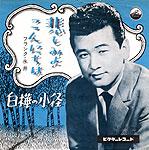 SP・シングル共通歌詞カード「悲しみよこんにちは」フランク・永井