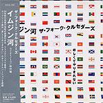 CD「イムジン河」ザ・フォーク・クルセダーズ