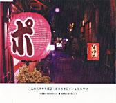 CD「二人のムラサキ東京」ポカスカジャン&ヒルタナユミと魅惑の東京サロン