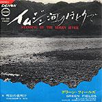 シングル「イムジン河のほとりで」グリーン・フィールズ