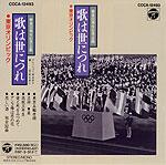 CD「歌は世につれ 東京オリンピック」