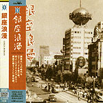 CD「銀座浪漫」オムニバス