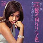 シングル「函館の雨はリラ色」c/w「みんな消えても」瀬川映子(現:瀬川瑛子) クラウン 1970年11月