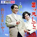 シングル「おじさま、いや?」黒澤良、麻里エチコ