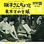 シングル「咲子さんちょっと」江利チエミ
