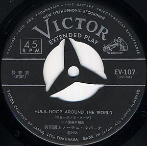 シングル「世界一周フラ・フープ」有馬徹とノーチェ・クバーナ