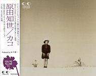 CD「カコ」原田知世