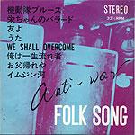 コンパクト盤2枚組「Anti-war FOLK SONG」
