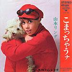 シングル「こまっちゃうナ」山本リンダ