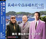 CDシングル「長崎の今日は晴れだった」後川清&ホットファイブ