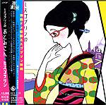 CD「おとみさん」ミス・ゴブリン