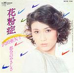 シングル「花粉症」沢田亜矢子