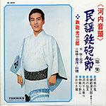 LP「《河内音頭》民謡鉃砲節《第一集》」鉃砲光三郎