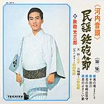 LP「《河内音頭》民謡鉃砲節《第二集》」鉃砲光三郎