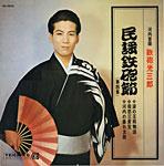LP「《河内音頭》民謡鉃砲節《第四集》」鉃砲光三郎