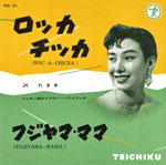 シングル「ロッカチッカ/フジヤマ・ママ」沢たまき