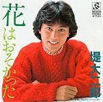 シングル「花はおそかった」堤大二郎