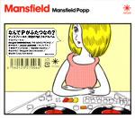 CD「Mansfield」Mansfield Popp