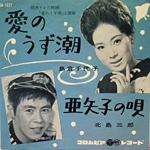 シングル「愛のうず潮」島倉千代子c/w「亜矢子の唄」北島三郎 1963年3月20日発売 日本コロムビア