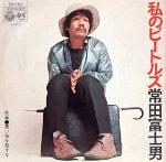 シングル「私のビートルズ」常田富士男