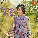 シングル「1972年のある日」千賀かほる