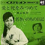 シングル「愛と死をみつめて」青山和子