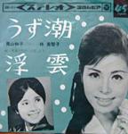 シングル「うず潮」c/w「浮雲」青山和子、ナレーション 林美智子 1969年12月発売 日本コロムビア