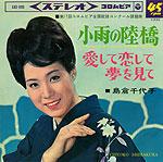 シングル「小雨の陸橋」島倉千代子