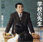 シングル「学校の先生」坂上二郎