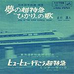シングル「夢の超特急ひかりの歌」立川澄人