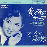 シングル「愛と死のテーマ」吉永小百合