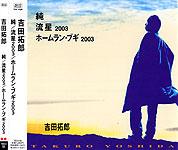 CDシングル「純/流星2003/ホームラン・ブギ2003」吉田拓郎