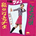 シングル「私がケメ子よ」松平ケメ子