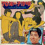 シングル「70年の子守唄」浜田光夫