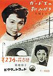 SP歌詞カード「ガード下の靴みがき」宮城まり子