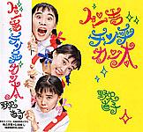 CD「トン吉チン平カン太」野沢直子