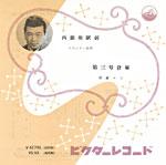 シングル「西銀座駅前」フランク・永井