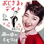 シングル「おじさまとデイト」中尾ミエ