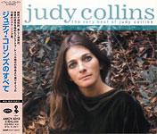 CD「ジュディ・コリンズのすべて」