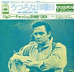 シングル「うつろな日曜日」ジョニー・キャッシュ
