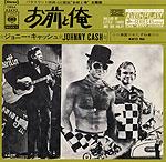 シングル「黒い服の男」ジョニー・キャッシュ