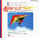 シングル「恋のハングライダー」ジェス・グリーン