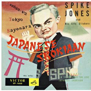 コンパクト盤「ジャパニーズ・スコキアーン」スパイク・ジョーンズ