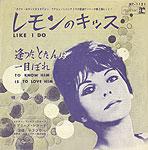 シングル「レモンのキッスモンの」ナンシー・シナトラ