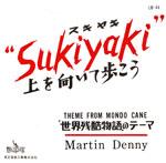 シングル「スキヤキ~上を向いて歩こう~」マーティン・デニー・グループ