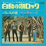 シングル「白鳥の湖ロック」c/w「パレスの夜」ベンチャーズ 東芝音工(Liberty) 1970年4月