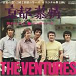 シングル「京都慕情」c/w「別れた人と」ベンチャーズ 東芝音工(Liberty) 1970年11月