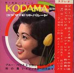 KODAMA NO-26